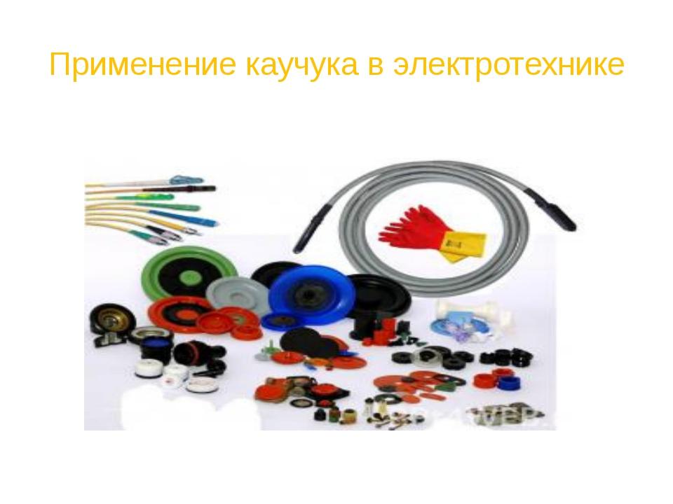 Применение каучука в электротехнике