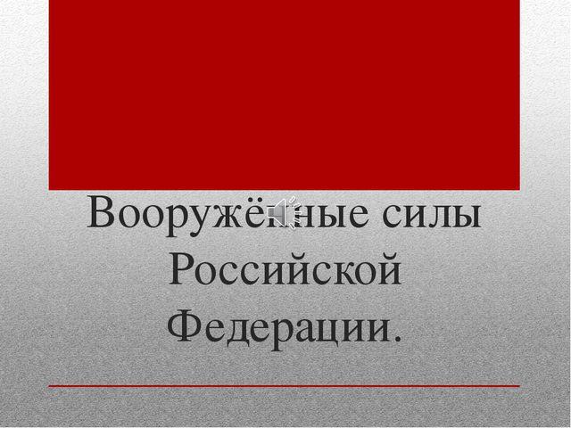 Вооружённые силы Российской Федерации.