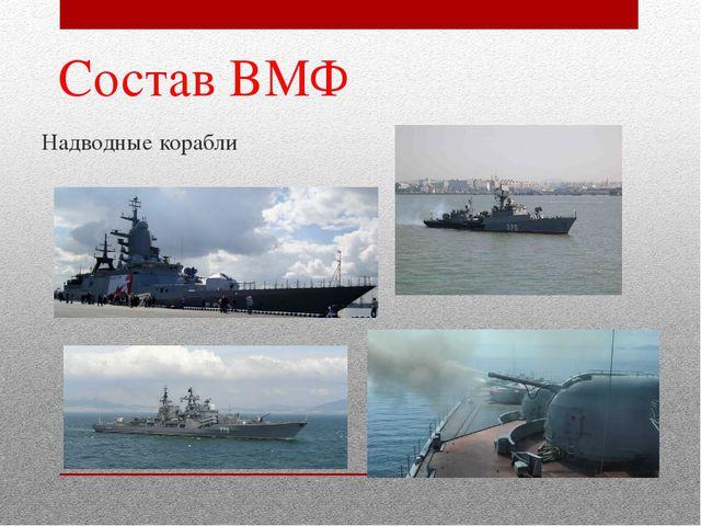 Состав ВМФ Надводные корабли
