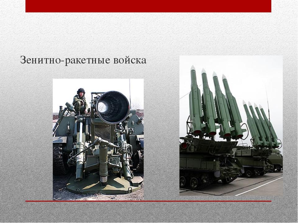 Зенитно-ракетные войска
