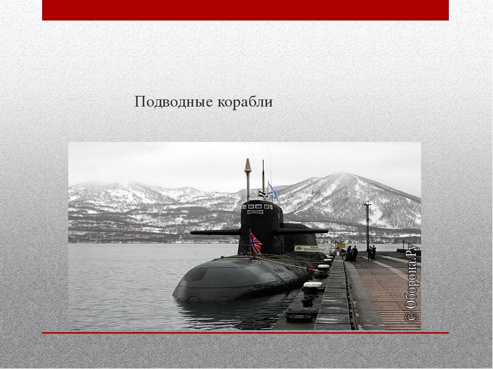 Подводные корабли