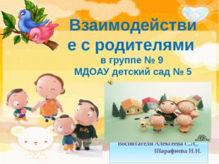 Взаимодействие с родителями в группе № 9 МДОАУ детский сад № 5 Воспитатели Ал