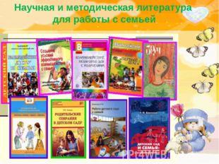 Научная и методическая литература для работы с семьей