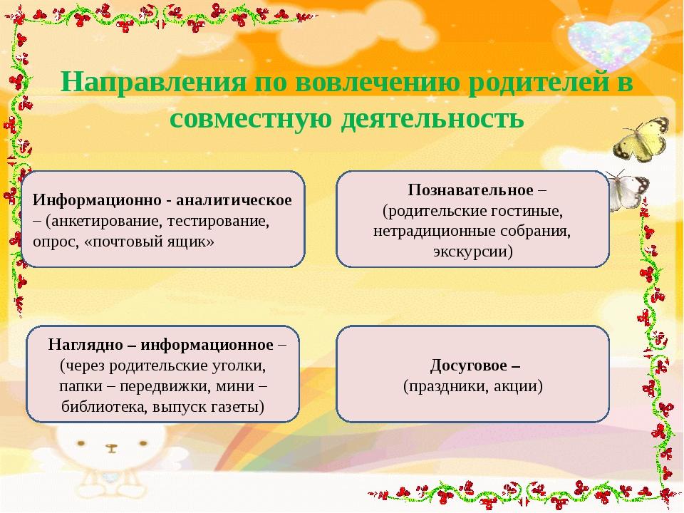 Направления по вовлечению родителей в совместную деятельность Информационно...