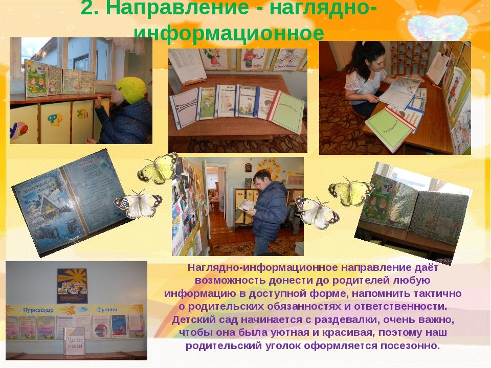 2. Направление - наглядно-информационное Наглядно-информационное направление...