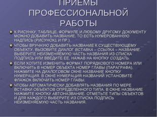 ПРИЕМЫ ПРОФЕССИОНАЛЬНОЙ РАБОТЫ К РИСУНКУ, ТАБЛИЦЕ, ФОРМУЛЕ И ЛЮБОМУ ДРУГОМУ Д