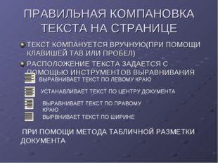 ПРАВИЛЬНАЯ КОМПАНОВКА ТЕКСТА НА СТРАНИЦЕ ТЕКСТ КОМПАНУЕТСЯ ВРУЧНУЮ(ПРИ ПОМОЩИ