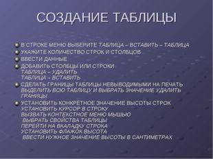 СОЗДАНИЕ ТАБЛИЦЫ В СТРОКЕ МЕНЮ ВЫБЕРИТЕ ТАБЛИЦА – ВСТАВИТЬ – ТАБЛИЦА УКАЖИТЕ