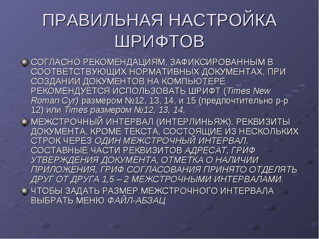 ПРАВИЛЬНАЯ НАСТРОЙКА ШРИФТОВ СОГЛАСНО РЕКОМЕНДАЦИЯМ, ЗАФИКСИРОВАННЫМ В СООТВЕ...
