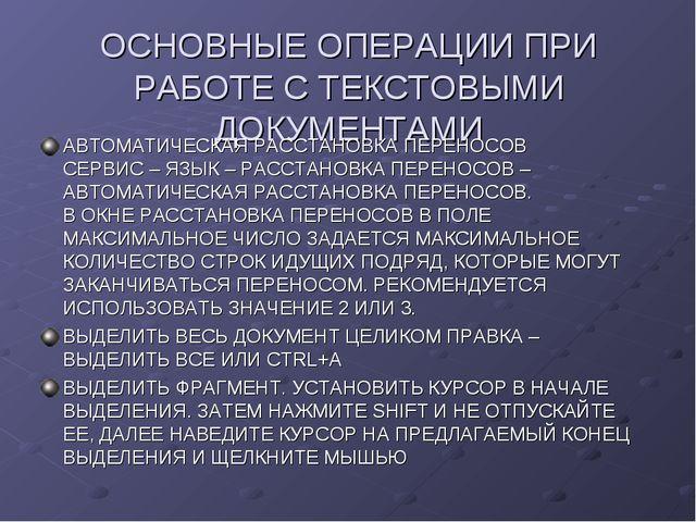 ОСНОВНЫЕ ОПЕРАЦИИ ПРИ РАБОТЕ С ТЕКСТОВЫМИ ДОКУМЕНТАМИ АВТОМАТИЧЕСКАЯ РАССТАНО...