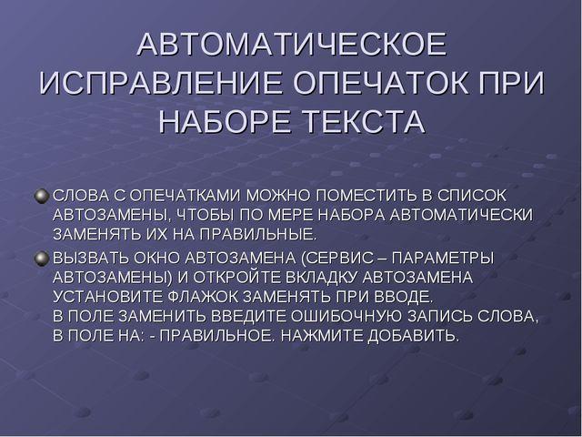 АВТОМАТИЧЕСКОЕ ИСПРАВЛЕНИЕ ОПЕЧАТОК ПРИ НАБОРЕ ТЕКСТА СЛОВА С ОПЕЧАТКАМИ МОЖН...