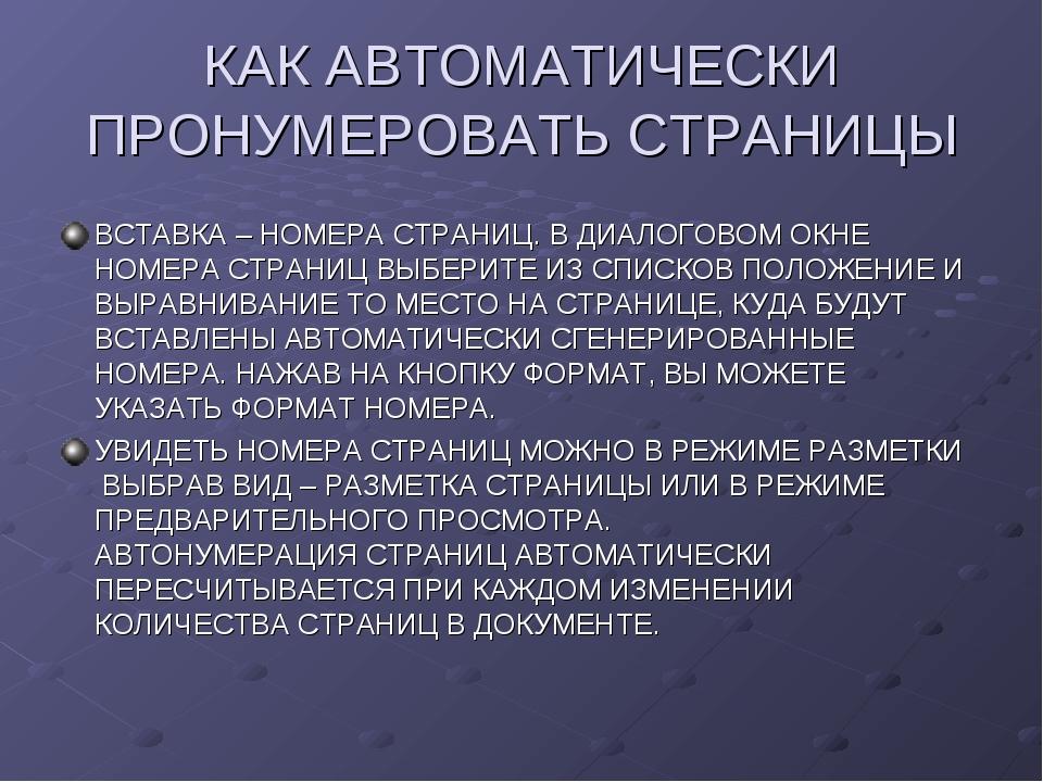 КАК АВТОМАТИЧЕСКИ ПРОНУМЕРОВАТЬ СТРАНИЦЫ ВСТАВКА – НОМЕРА СТРАНИЦ. В ДИАЛОГОВ...
