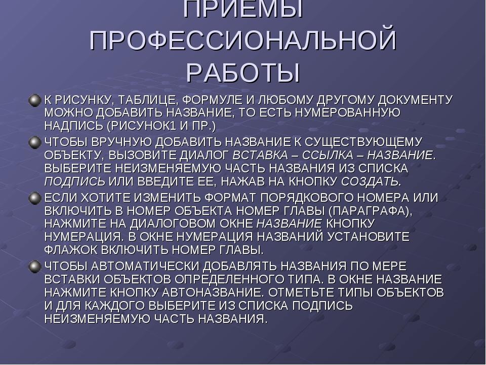 ПРИЕМЫ ПРОФЕССИОНАЛЬНОЙ РАБОТЫ К РИСУНКУ, ТАБЛИЦЕ, ФОРМУЛЕ И ЛЮБОМУ ДРУГОМУ Д...