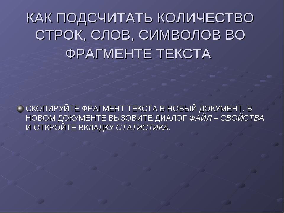 КАК ПОДСЧИТАТЬ КОЛИЧЕСТВО СТРОК, СЛОВ, СИМВОЛОВ ВО ФРАГМЕНТЕ ТЕКСТА СКОПИРУЙТ...