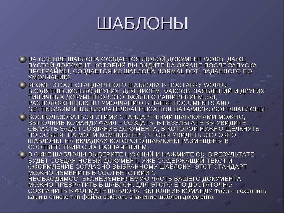 ШАБЛОНЫ НА ОСНОВЕ ШАБЛОНА СОЗДАЕТСЯ ЛЮБОЙ ДОКУМЕНТ WORD. ДАЖЕ ПУСТОЙ ДОКУМЕНТ...