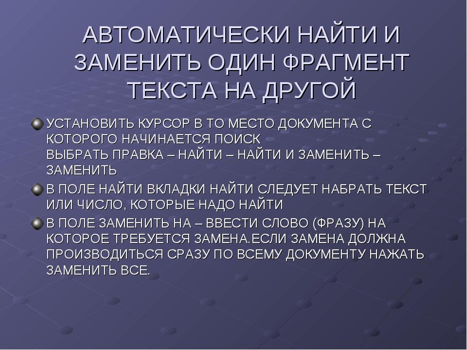 АВТОМАТИЧЕСКИ НАЙТИ И ЗАМЕНИТЬ ОДИН ФРАГМЕНТ ТЕКСТА НА ДРУГОЙ УСТАНОВИТЬ КУРС...