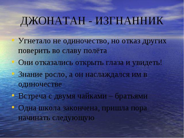 ДЖОНАТАН - ИЗГНАННИК Угнетало не одиночество, но отказ других поверить во сла...