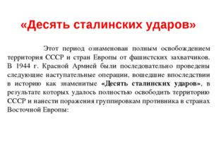 Этот период ознаменован полным освобождением территория СССР и стран Европы