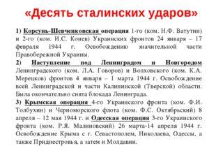 1) Корсунь-Шевченковская операция 1-го (ком. Н.Ф. Ватутин) и 2-го (ком. И.С.