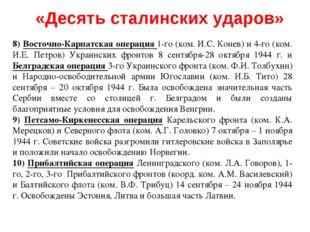 8) Восточно-Карпатская операция 1-го (ком. И.С. Конев) и 4-го (ком. И.Е. Петр
