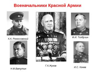 К.К. Рокоссовский Н.Ф.Ватутин Г.К.Жуков И.С. Конев Ф.И. Толбухин Военачальник