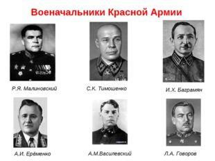 Военачальники Красной Армии Р.Я. Малиновский С.К. Тимошенко И.Х. Баграмян А.И
