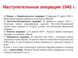 4) Нижне- и Верхнесилезская операция .8 февраля-31 марта 1945 г. Были заняты