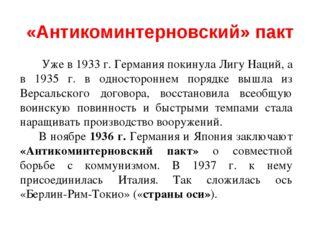 Уже в 1933 г. Германия покинула Лигу Наций, а в 1935 г. в одностороннем поря