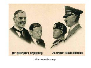 Мюнхенский сговор