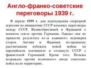 В апреле 1939 г. для недопущения очередной агрессии по инициативе СССР начали