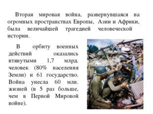 Вторая мировая война, развернувшаяся на огромных пространствах Европы, Азии и