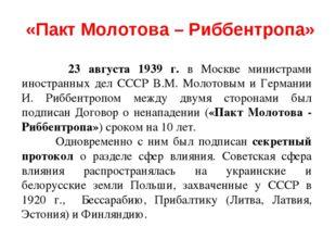 23 августа 1939 г. в Москве министрами иностранных дел СССР В.М. Молотовым и