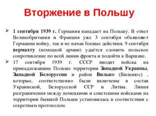 1 сентября 1939 г. Германия нападает на Польшу. В ответ Великобритания и Фран