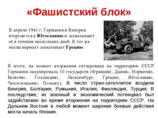 В итоге, на момент вторжения гитлеровцев на территорию СССР Германия оккупиро