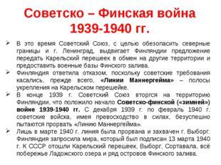 Советско – Финская война 1939-1940 гг. В это время Советский Союз, с целью об