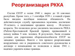 Состав СССР к осени 1940 г. вырос до 16 союзных республик. Кроме того, с 1 се