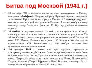 30 сентября 1941 г. немецкие войска начинают наступление на Москву (операция