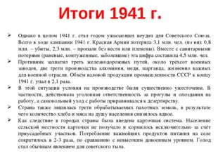 Итоги 1941 г. Однако в целом 1941 г. стал годом ужасающих неудач для Советско