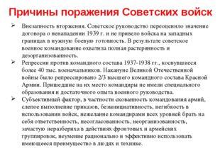 Причины поражения Советских войск Внезапность вторжения. Советское руководств