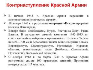 В начале 1943 г. Красная Армия переходит в контрнаступление по всему фронту.