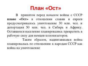 В принятом перед началом войны с СССР плане «Ост» в отношении славян и еврее