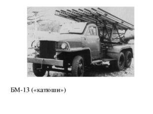 БМ-13 («катюши»)