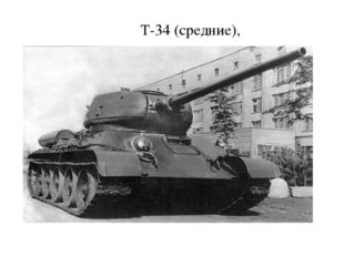 Т-34 (средние),