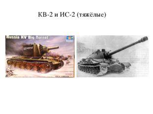 КВ-2 и ИС-2 (тяжёлые)