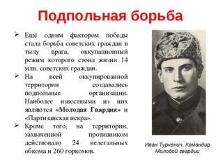 Ещё одним фактором победы стала борьба советских граждан в тылу врага, оккупа