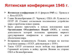Ялтинская конференция (4-11 февраля 1945 г.). Прошла в г. Ялта (СССР) Главы В