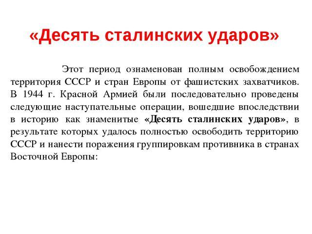 Этот период ознаменован полным освобождением территория СССР и стран Европы...