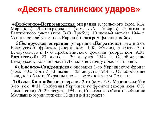 4)Выборгско-Петрозаводская операция Карельского (ком. К.А. Мерецков), Ленинг...