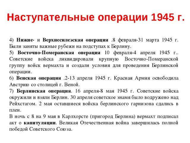 4) Нижне- и Верхнесилезская операция .8 февраля-31 марта 1945 г. Были заняты...