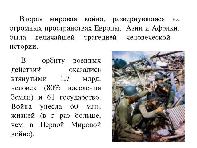 Вторая мировая война, развернувшаяся на огромных пространствах Европы, Азии и...